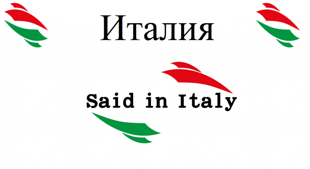 Said in Italy for Russian language speakers