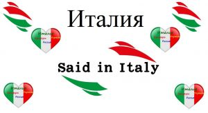 Saidin i italy for Russian language speakers 301